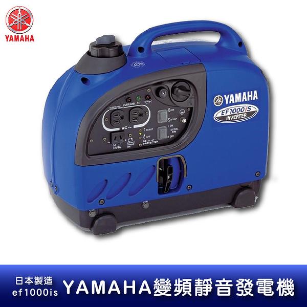 【公司貨】YAMAHA 變頻靜音發電機 EF1000IS 日本製造 超靜音 小型發電機 方便攜帶 變頻發電機 性能優