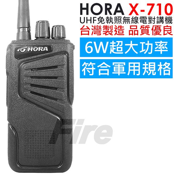 ◤台灣製造 6W 超大功率◢HORA X-710 免執照 無線電對講機 軍規 X710