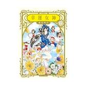 幸運女神愛藏版(13)(首刷附錄版)