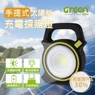 【露營必備】手提式太陽能充電探照燈 工作燈 露營燈 (強光露營燈、工作燈、修車燈)