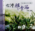 台灣那卡西 第三輯 CD 台語流行音樂 ...