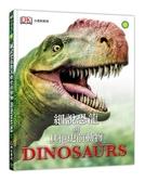 (二手書)細說恐龍與其他史前動物