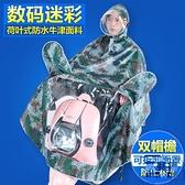 機車騎行雨衣加大加厚雙帽檐迷彩男女成人單人雨披【英賽德3C數碼館】
