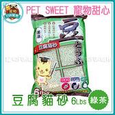 *~寵物FUN城市~*PET SWEET寵物甜心-豆腐貓砂6Lbs【綠茶香】 豆腐砂 貓砂 PCL-602