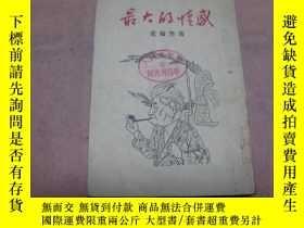 二手書博民逛書店1507罕見最大的情感(一版一印,6300冊)(P1858)Y2