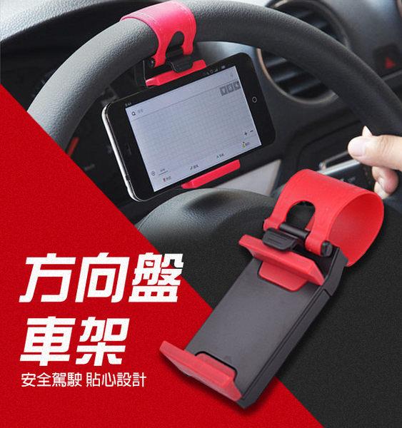 【coni shop】方向盤車架 輕巧迷你汽車手機支架 車用手機支架 方向盤手機夾 行車導航 伸縮夾口