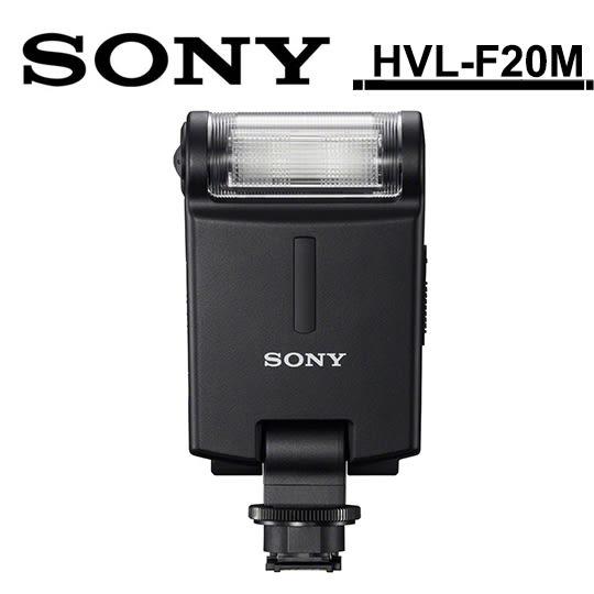 SONY 外接式閃光燈 HVL-F20M