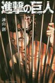 進撃の巨人<27>(少年マガジンKC) 日文書