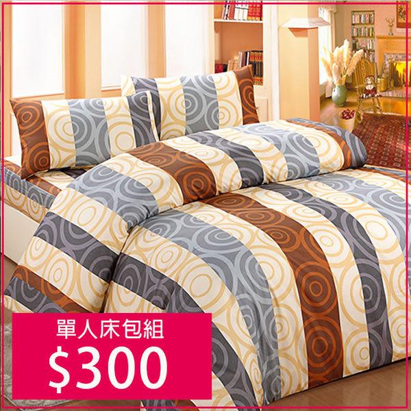 夢棉屋 排隊商品 【超細纖維】單人床包 單件含枕套x1 (宮廷舞曲-咖)