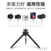 相機手機三角架運動固定支架配件桌面三腳架輕便迷你單反微單 LJ5482『東京潮流』