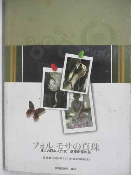 【書寶二手書T1/攝影_DNW】福爾摩沙的珍珠-九位日本作家的屏東之旅(中日文)_屏東縣政府文化局