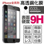 apple iphone 9H鋼化膜透明系列 iphone6/6s iphone7/8 iphone11 iphonex/xr/max 抗油 9H硬度 耐用度高 滑順