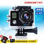 CARSCAM行車王 4K WIFI 雙螢幕防水極限運動攝影機(贈32G記憶卡+專用搖控器)