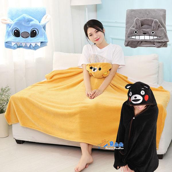 超大款懶人毯 保暖披肩 珊瑚絨 卡通 懶懶毯 單人被 毛毯 外出毯 現貨 ☆米荻創意精品館