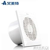換氣扇4寸slim4牆壁玻璃窗式強力排風扇靜音衛生間小排氣扇  WD 遇見生活