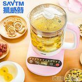 養生壺 養生壺全自動加厚玻璃多功能電熱燒水迷你花茶壺煮茶器養身 新品特賣