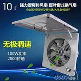 通風扇 10寸廚房排氣扇強力家用窗式高速抽風機排風扇全金屬抽油煙換氣扇220 igo coco衣巷