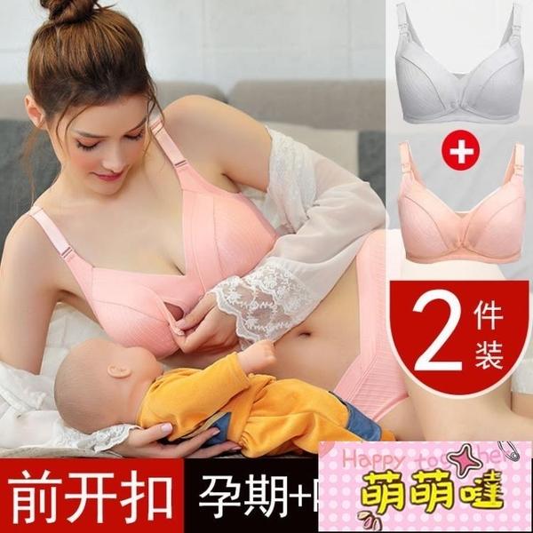 哺乳內衣女前開扣式睡覺可穿薄款產后喂奶聚攏防下垂純棉孕期文胸【萌萌噠】