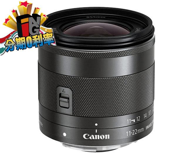 【24期0利率】CANON EF-M 11-22mm F4-5.6 IS STM 彩虹公司貨 EOS M5/M6/M50 適用