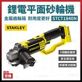 STANLEY 史丹利充電砂輪機 STCT1840N 空機