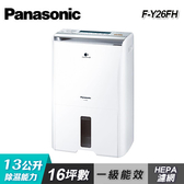 【Panasonic 國際牌】13公升ECONAV I空氣清淨除濕機 F-Y26FH