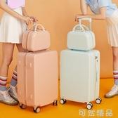 行李箱女24寸可愛小清新皮箱學生20寸小型輕便密碼旅行登機箱男潮 雙12全館免運