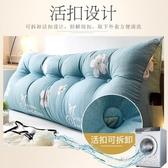 床上靠墊大靠背床頭板軟包雙人靠枕榻榻米可拆洗簡約靠背枕臥室 qf28756【MG大尺碼】