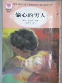 【書寶二手書T1/言情小說_MAR】偷心的男人_蘿芮伊凡絲