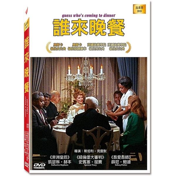 新動國際【誰來晚餐 Guess Who's Coming to Dinner】高畫質DVD