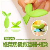 綠葉便捷式馬桶掀蓋器 衛生 衛浴 創意 手提 不髒手 清潔 乾淨 短款【M025】慢思行