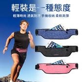 XFIT運動腰包 摩米士 動腰包 彈力貼身腰包 戶外男女多功能防盜隱形腰帶 跑步腰包 路跑手機包