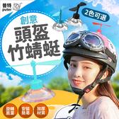 普特車旅精品【JG0200】摩托車創意頭盔竹蜻蜓 雙層吸盤 安全帽裝飾 哆啦A夢旋轉竹蜻蜓 2色