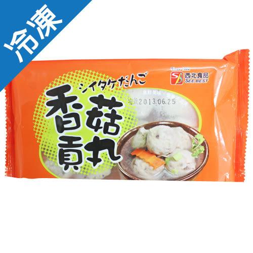 西北香菇貢丸135g【愛買冷凍】
