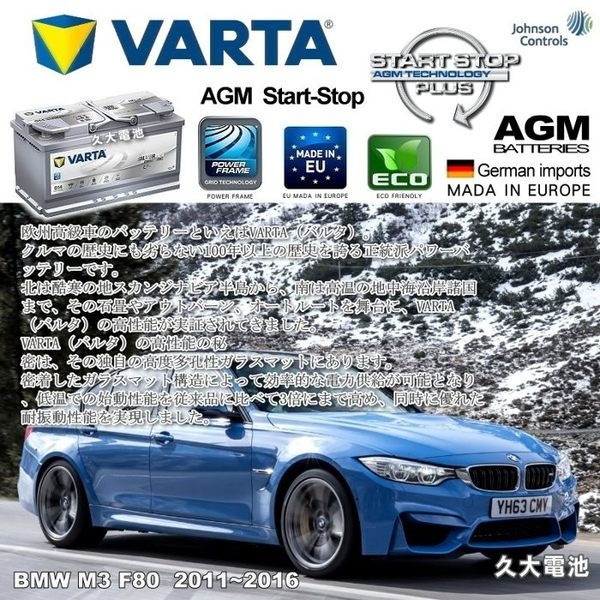 ✚久大電池❚ 德國進口 VARTA G14 AGM 95Ah 德國 原廠電瓶 BMW M3 F80 2011~2016