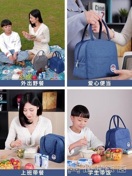 便當包丨飯盒手提包鋁箔加厚大號保溫袋帶飯包便當袋上班族裝飯盒手提袋子 俏俏家居