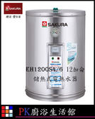❤PK廚浴生活館 實體店面❤高雄櫻花牌電熱水器 EH1200 S4/6  12加侖 儲熱式電熱水器220V