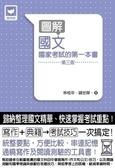 圖解國文:國家考試的第一本書(第三版)