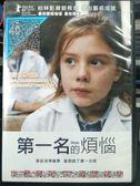 挖寶二手片-P07-117-正版DVD-電影【第一名的煩惱】-柏林影展銀熊獎