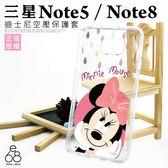 [專區兩件七折] 迪士尼 三星 Note5 / Note8 空壓殼 手機殼 史迪奇 米妮 米奇 彩繪 防摔 氣墊 保護套