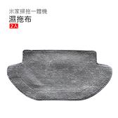 小米/米家 掃拖一體機器人STYJ02YM配件 濕拖布2入(灰色/副廠)