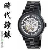【台南 時代鐘錶 Kenneth Cole】IKC3981 自信俐落 美國都會時尚潮流鏤空機械錶 台南經銷商