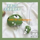蘋果充電器保護套iphone12數據線快充電器原裝可愛手機11pro20【輕派工作室】
