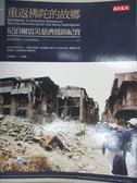 【書寶二手書T3/宗教_WEN】重返佛陀的故鄉:尼泊爾震災慈濟援助紀實