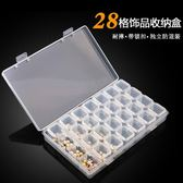 日系新款高檔美甲飾品配件收納盒28格獨立可拆卸可組裝透明裝?盒