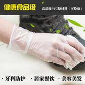全館88折 食品級一次性PVC手套橡膠防水防油 百搭潮品