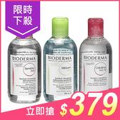 BIODERMA 舒研/淨研/TS 高效潔膚水 (250ml)【小三美日】原價$389