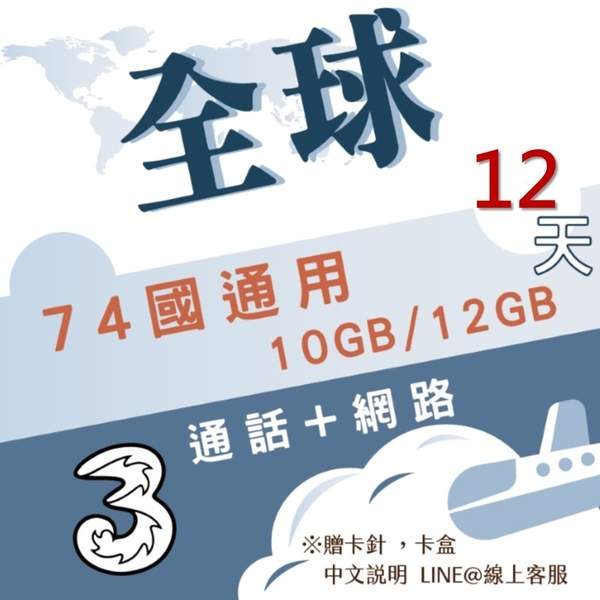 現貨優惠   3UK英國電信12GB全球網卡 超大容量 歐洲 美洲 紐澳 東南亞 上網卡 sim卡 4G網卡