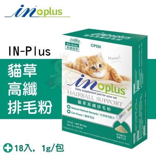 『寵喵樂旗艦店』 美國IN-Plus贏《貓用貓草高纖排毛粉》貓用強化保健商品 1g*18入/盒