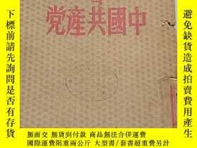 二手書博民逛書店罕見中國革命與中國共產黨【東北書店,1948年佳木斯印】Y102