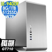 【五年保固】iStye 運七獨顯雙碟商用電腦 i5-9400F/8G/512SSD+1TB/GT710/W7P